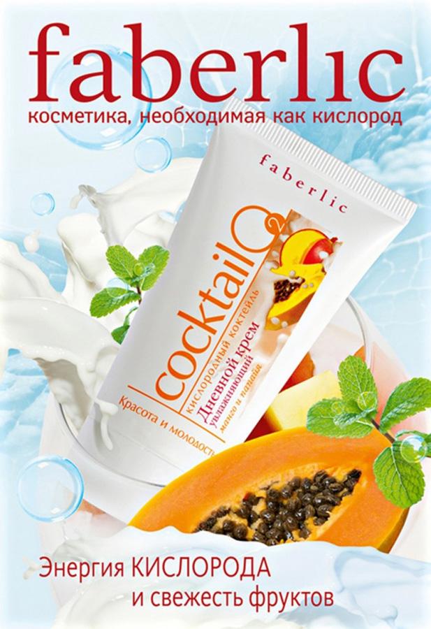 Рекламная съемка для Faberlic. Рекламная съемка, фотограф Лена Волкова
