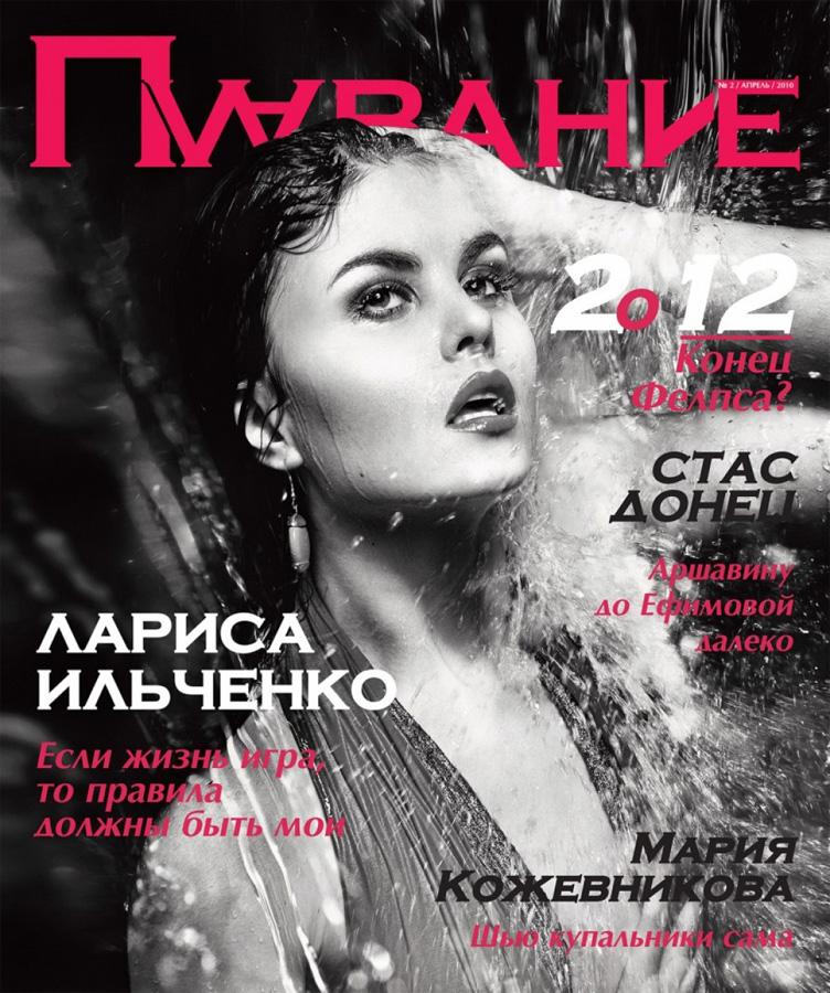 Cover. Съемки для журнала «Плавание», фотограф Лена Волкова